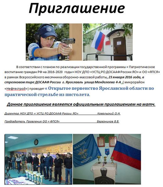 Открытое первенство Ярославской области по практической стрельбе из пистолета