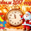 Поздравление с Новым - 2017 годом