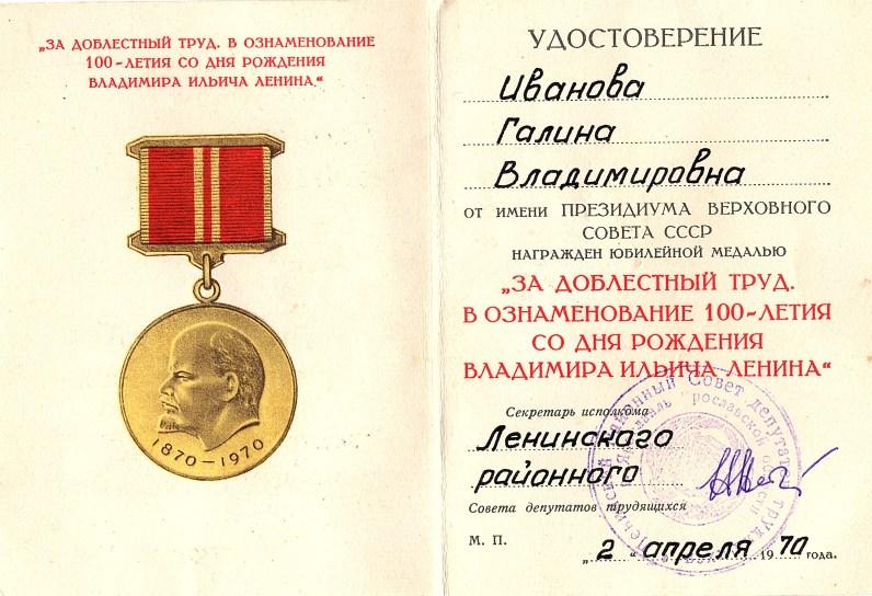 Удостоверение о награждении юбилейной медалью