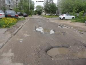 ул.Комарова