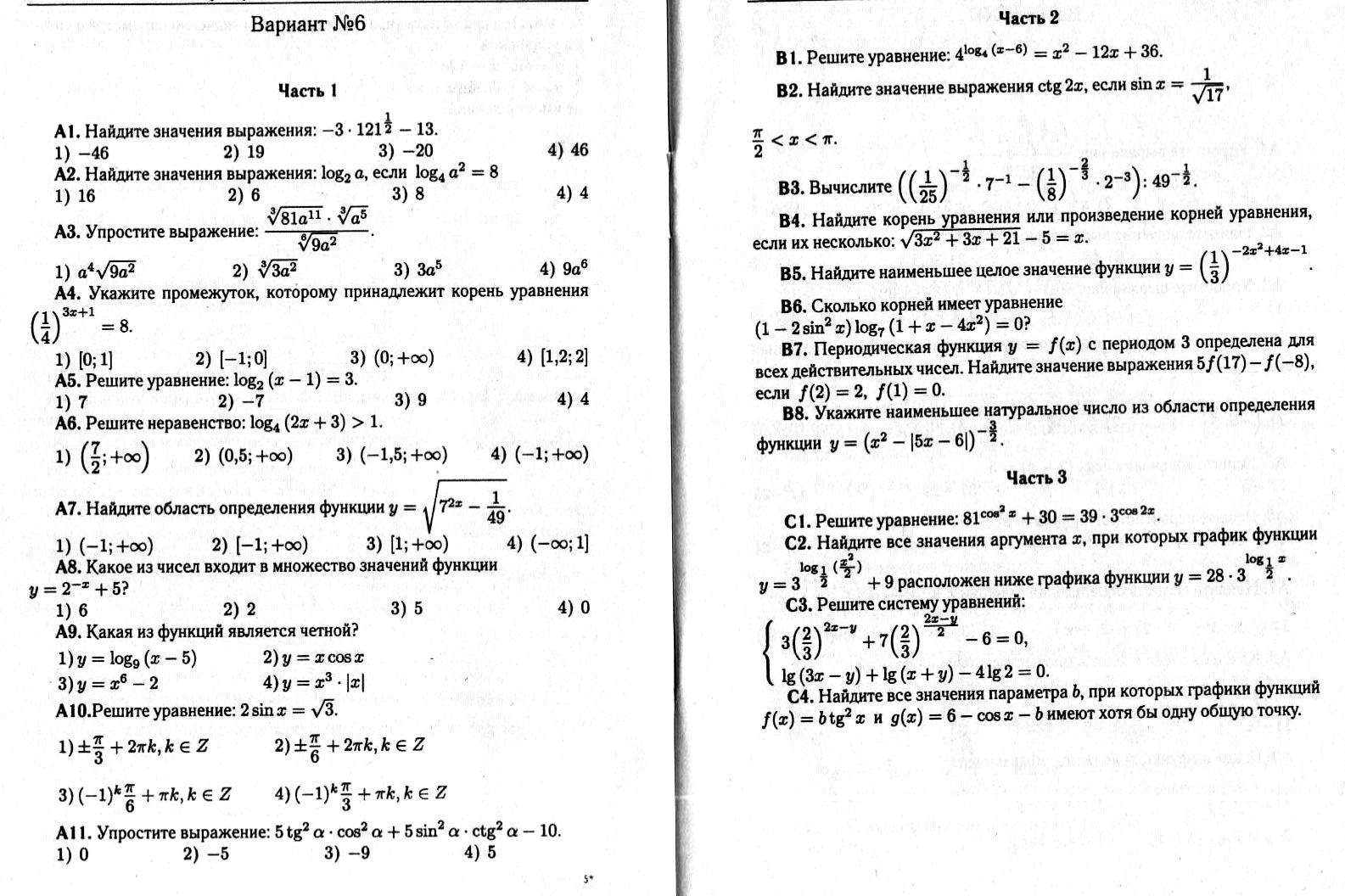 Контрольная по математике 2 класс 2 четверть по занков