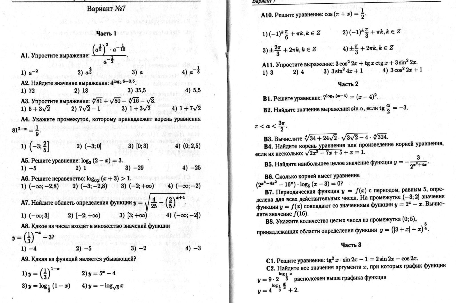 Контрольная работа по алгебре 11 класс алимов за первое полугодие