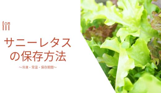 サニーレタスの保存方法|冷凍・冷蔵・保存期間と保存食レシピ!爪楊枝で長持ち