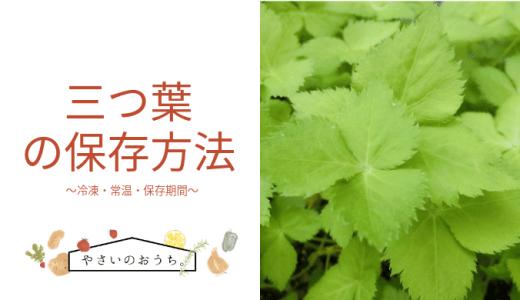 三つ葉の保存方法|冷凍・冷蔵・保存期間と保存食レシピ!生でも食べれる栄養豊富