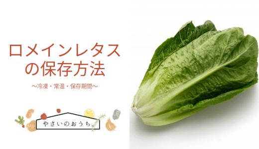 ロメインレタスの保存方法|冷凍・冷蔵・保存期間と保存食レシピ!栄養はレタスの2倍