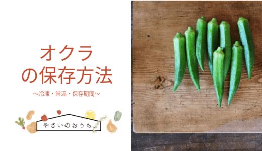 オクラの保存方法|冷凍・冷蔵・保存期間と保存食レシピ!茹でずに生のまま