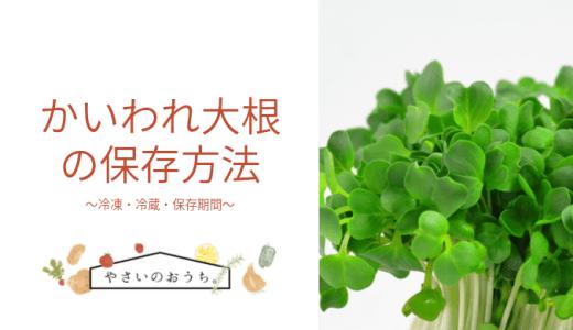かいわれ大根の保存方法|冷凍・冷蔵・保存期間と保存食レシピ!カットしても長持ち