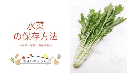 水菜の保存方法 冷凍・冷蔵・保存期間と保存食レシピ!長持ちさせるにはカット
