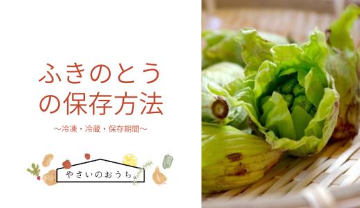 ふきのとうの保存方法|冷凍・冷蔵・保存期間と保存食レシピ!あく抜きは必須!