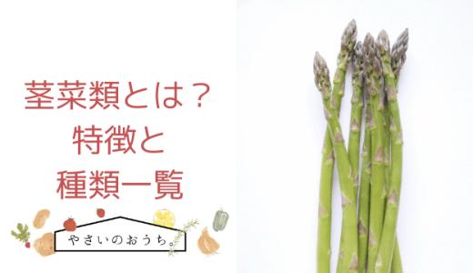 茎菜類とは?特徴と種類一覧 ザーサイやアスパラガス