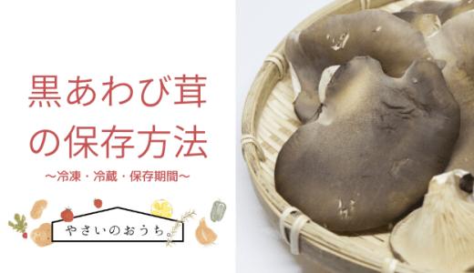 黒あわび茸の保存方法|冷凍・冷蔵・期間と保存食レシピ!