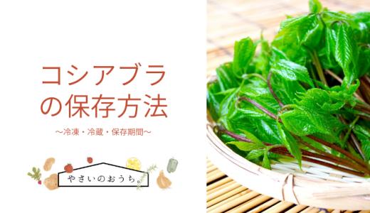コシアブラ(漉油/こしあぶら)の保存方法 冷凍・冷蔵・期間と保存食レシピ!乾燥はできる?