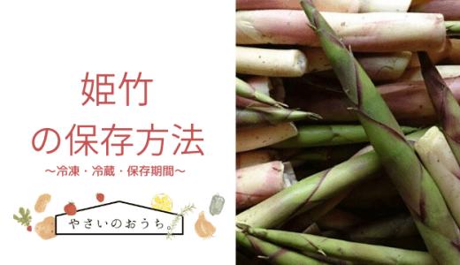 姫竹(根曲がり竹)の保存方法 冷凍・冷蔵・期間と保存食レシピ!