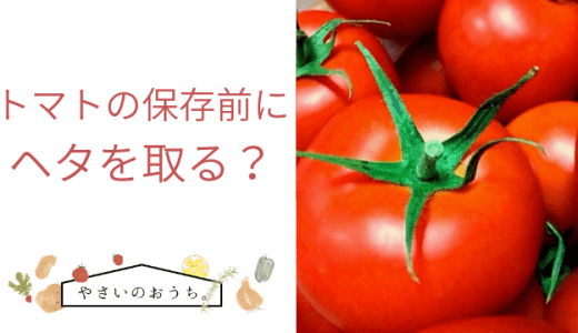 トマトの保存前にヘタを取る?長持ちするには置き方は下!
