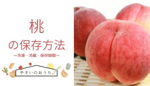 桃の保存方法|冷凍・冷蔵・期間と保存食レシピ!カットしてしまったら?