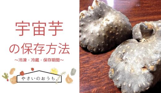 宇宙芋(エアーポテト)の保存方法 冷蔵・冷凍・期間や保存食レシピ!