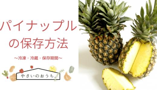パイナップルの保存方法 冷凍・冷蔵・期間と保存食レシピ!干すと長持ち