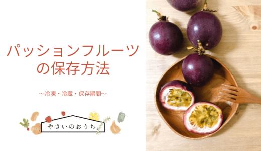 パッションフルーツの保存方法 冷凍・冷蔵・期間と保存食レシピ!常温保存で甘みがアップ
