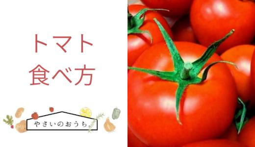 トマトの食べ方 生でおいしいトマトの紹介と効率の良い栄養の取り方、皮のむき方も!