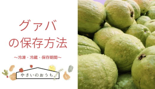 グァバの保存方法|冷凍・冷蔵・期間と保存食レシピ!