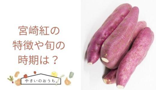 宮崎紅の特徴や旬の時期!食感はホクホクで甘さは?