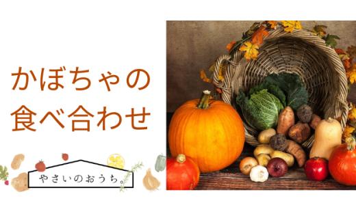 かぼちゃの食べ合わせ|ダイエット・免疫アップ別で解説