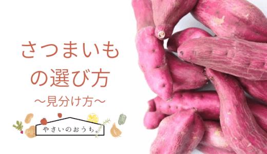 さつまいもの選び方(見分け方)の形!美味しい焼き芋にはどれ?