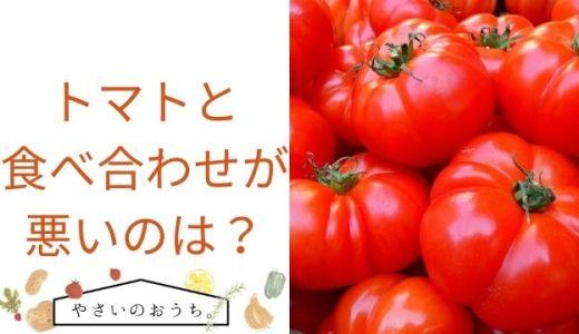 トマトと食べ合わせが悪いのは?きゅうりやかぼちゃの理由など総まとめ