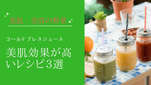 スロージューサー(コールドプレスジュース)で美肌・美容作りレシピ