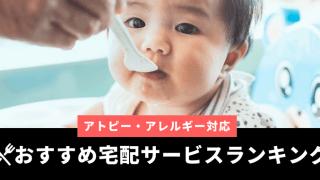 アトピー・アレルギー対応宅配サービスランキング
