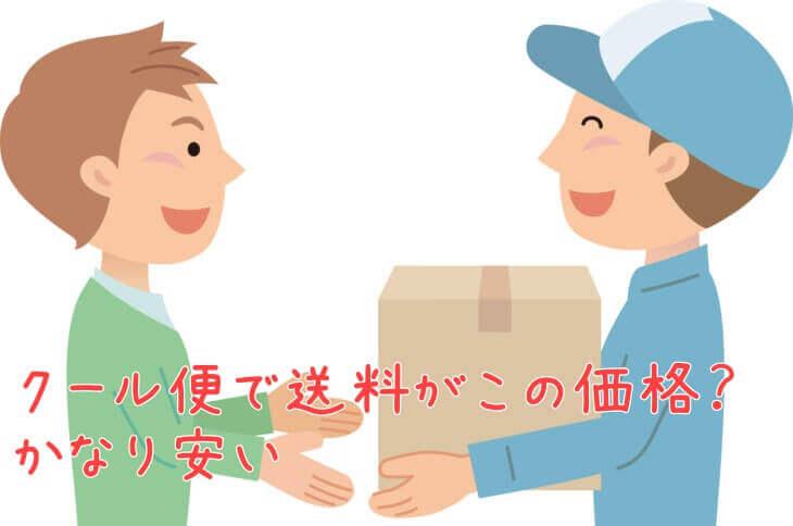 配送方法・エリア・料金