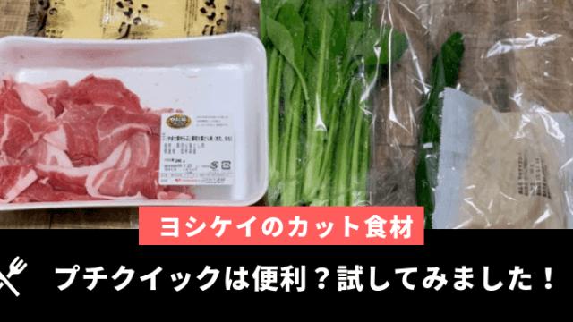 ヨシケイのプチクイック(楽プチ・楽定番) カット済み食材のミールキットを口コミレビュー!