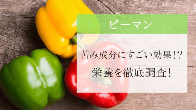 ピーマンの栄養・効果効能を調査|苦味の正体がすごい!