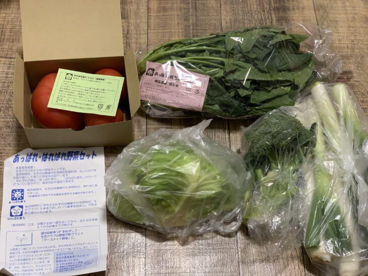 生活クラブの注文商品、野菜