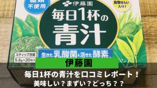 毎日1杯の青汁を口コミ・評判レポート!味は美味しい?まずい?