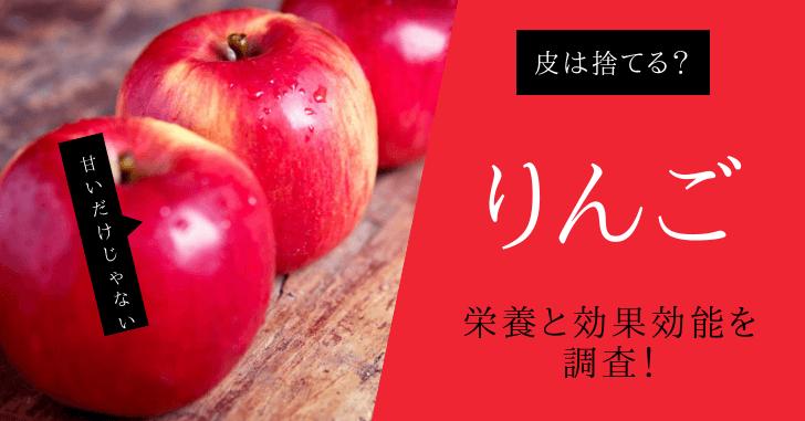 りんごの栄養素と効果効能を紹介!皮は捨てる?ヌメりはワックス?