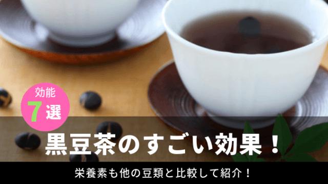 人気の黒豆茶はどんな効能効能がある?栄養豊富で血圧改善?ダイエットにも最適!