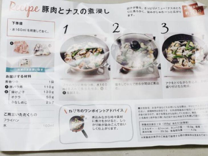 豚肉とナスの煮浸しの説明書