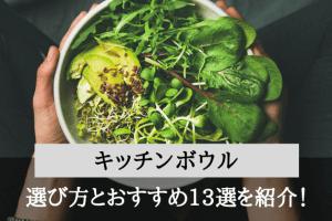 『野菜ソムリエ厳選』キッチンボウルの選び方とおすすめの人気比較13選を紹介!