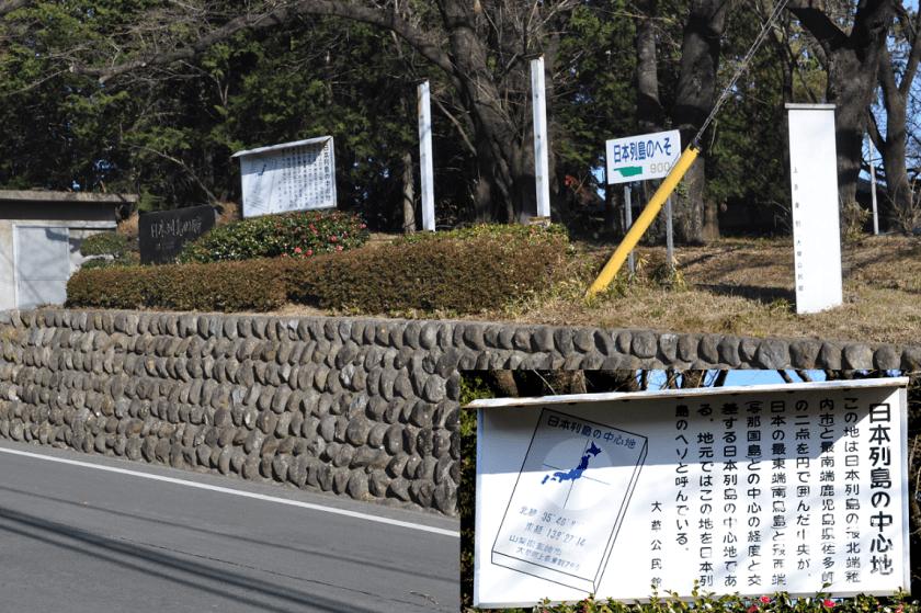 日本の臍、韮崎市大草町