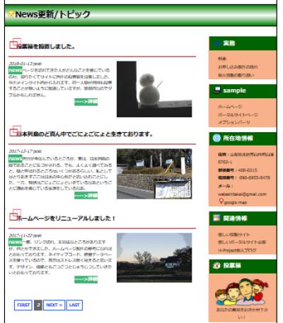 更新情報画面