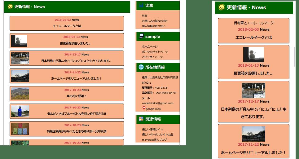 更新情報 cmsを使わず、プログラミングされたページ