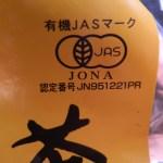有機JISの意味するもの
