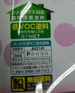 ホームセンターで売られている塗料の表示