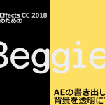 【AE初心者】After Effects CC 2018で背景を透明にして書き出す|Beggie