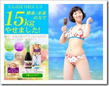 口コミが話題のサプリ酵水素328選で、たんぽぽ川村が15kg減量!?