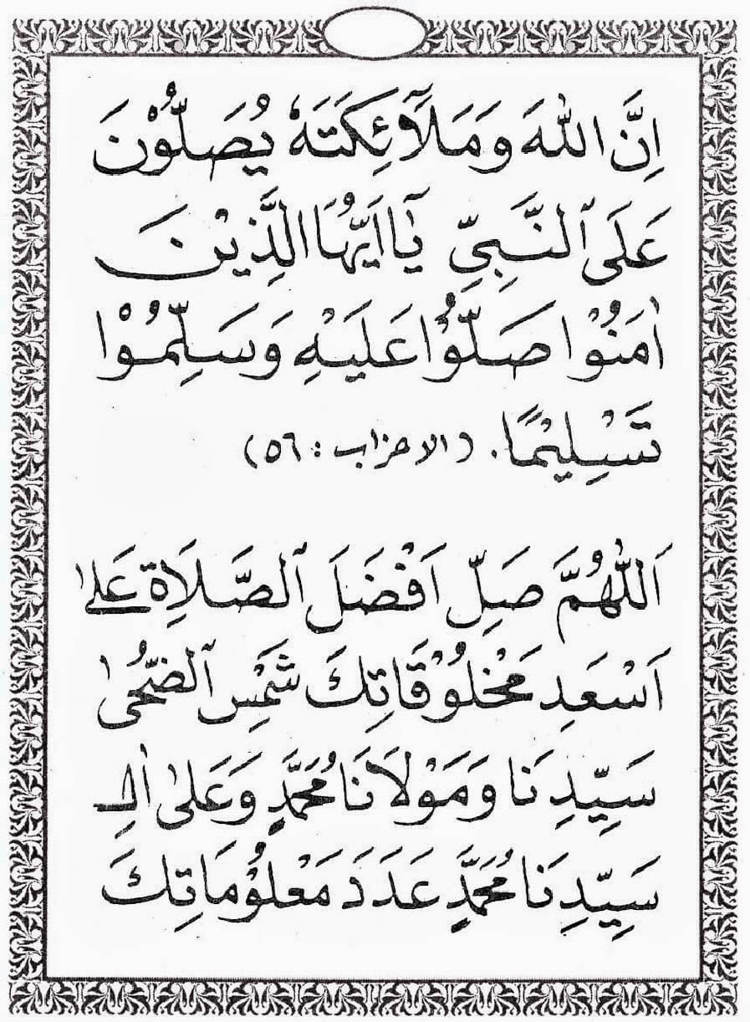 doa yasin tahlil