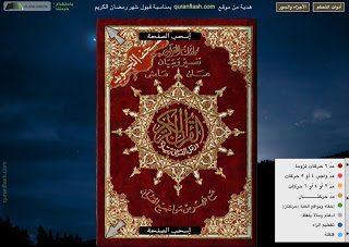 quran1-1794485-1952670