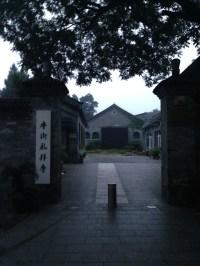 niujie-mosque-beijing-entrance