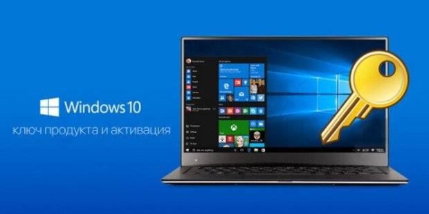 Повторная активация Windows 10 не потребует ключа